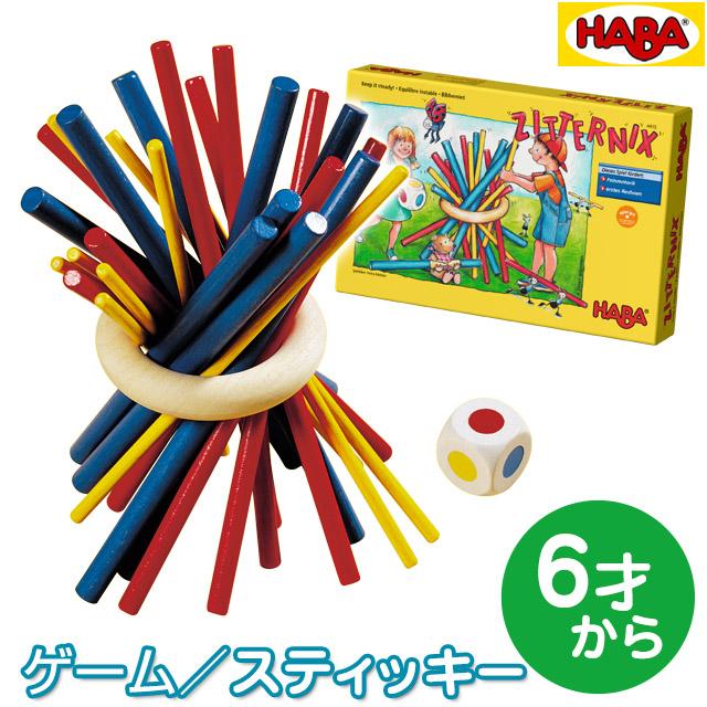 【おもちゃ大賞ノミネート】HABA ハバ社 ドイツ製のカラフルバランスゲーム スティッキー 対象年齢:6歳~ 4923 プレゼント ギフト 子供 男の子 女の子