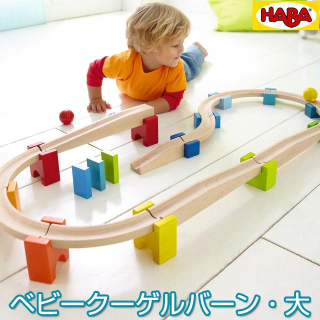 【ラッピング無料】HABA ベビークーゲルバーン・大 ボールトラック 対象年齢:1歳半~ 40ミリ基尺 7042 プレゼント 子供