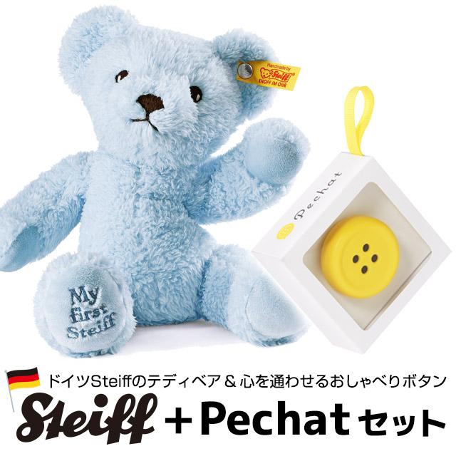 【ラッピング無料】【正規品】Pechat ペチャットとSteiff マイファーストシュタイフ テディベア(ブルー)のセット ぬいぐるみをおしゃべりにするボタン型スピーカー プレゼント 子供
