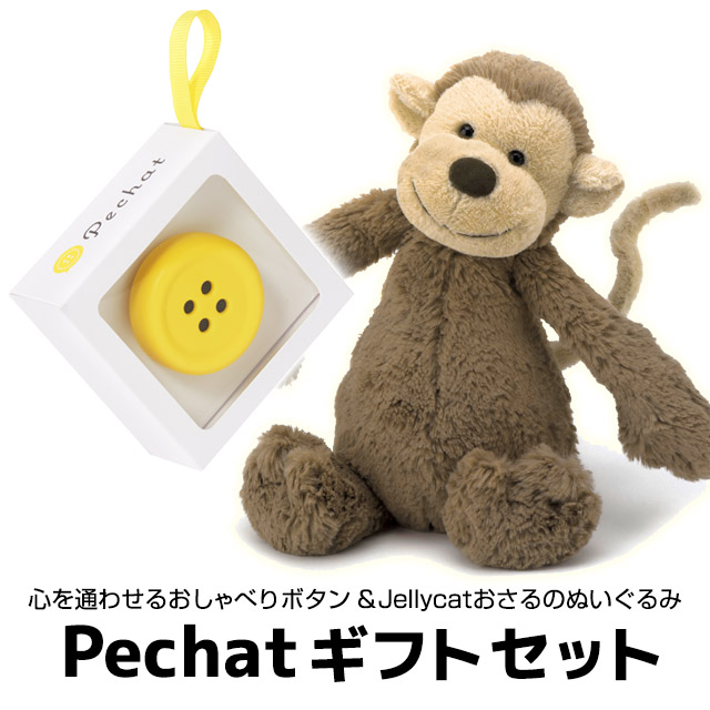 【セット】 Jellycat 【送料無料】 (ペチャット) ボタン型スピーカー & ぬいぐるみ Pechat 【あす楽対応】