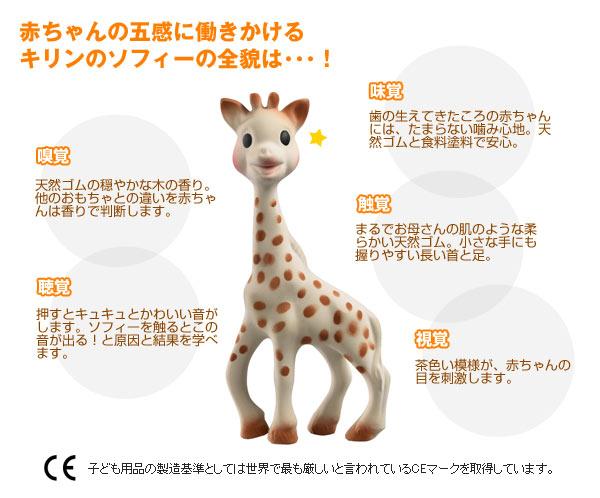 Fellows Vulli Sophie The Giraffe Teether Rakuten Global