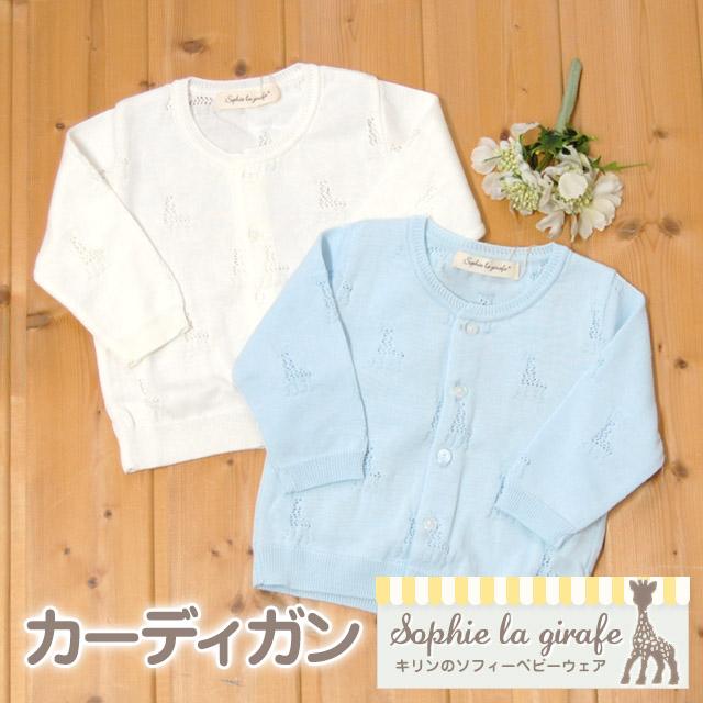 キリンのソフィーのベビーウェア アイレットソフィーカーディガン カラー:オフホワイト・ライトブルー 日本サイズ:80cm(9~12ヶ月)