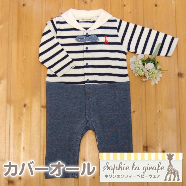 キリンのソフィーのベビーウェア ボーダーセーラーカバーオール 日本サイズ:70cm(3~6ヶ月)