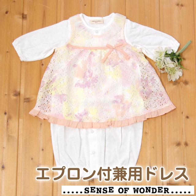 センスオブワンダー フラワーレースエプロン付兼用ドレス 日本サイズ:50~70cm(新生児~6ヶ月) 日本製