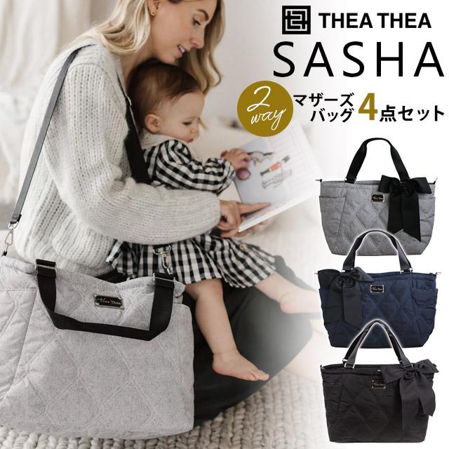 【ラッピング無料 送料無料】THEA THEA ティアティア SASHA サシャ マザーズバッグ ママバッグ 大人用 トートバッグ型 軽量600g