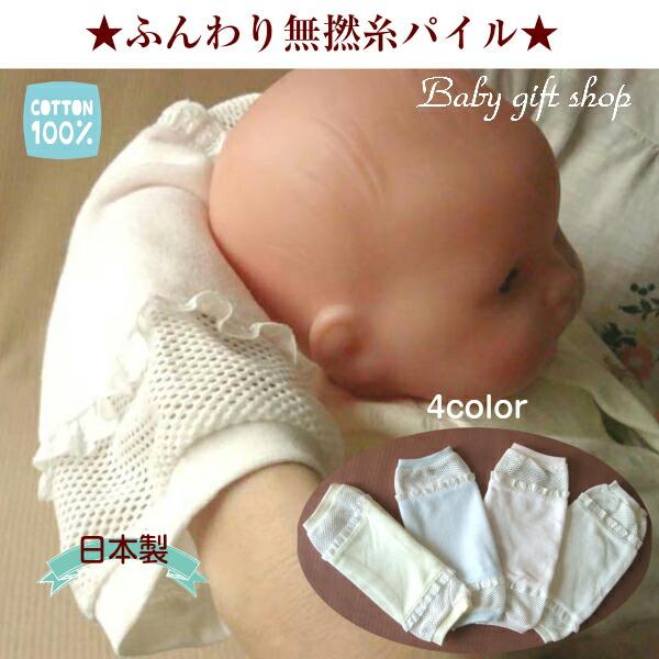 ふんわりやわらか 綿100% フリーサイズ 授乳 半額 うでまくら 新生児 オリジナル ギフト 出産祝い 月間優良ショップ \3980以上送料無料 4色 日本製 ふんわり無撚糸パイル素材 66958 アームピロー