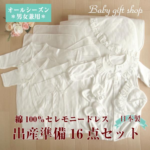 【お買い得セット】 日本製 出産準備 セット◆綿100%セレモニー ベビードレス 16点セット《si31523》【送料無料】【ママ割 エントリーでポイント5倍】