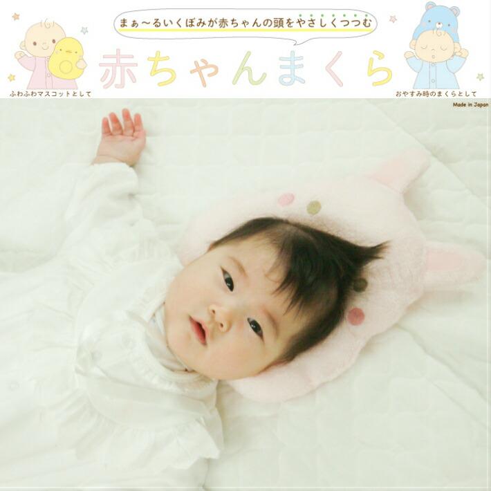 楽天市場 日本製 赤ちゃんまくら 綿100 オーガニック接結素材 アニマルランド ふくろう 3980以上送料無料 月間優良ショップ ベビーギフトショップ