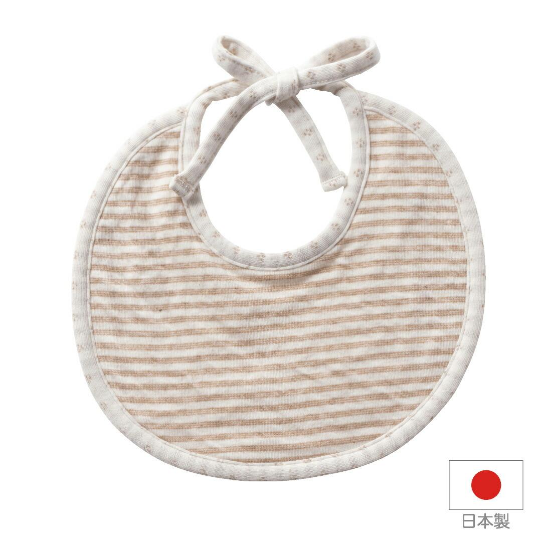 綿100% べビー よだれかけ 食事 新生児 ギフト 春の新作続々 やわらかオーガニック接結《25928》 \3980以上送料無料 日本製 ママ割エントリーでP3倍 保証 スタイ 出産祝い