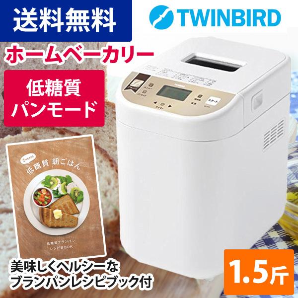送料無料 ツインバード ホームベーカリー 1.5斤 低糖質 BM-EF34G