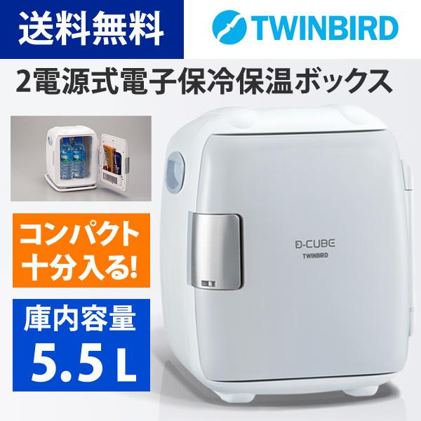 在庫限り特価 送料無料 ツインバード コンパクト電子保冷保温庫 グレー HR-DB06GY