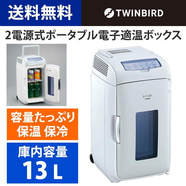 在庫限り特価 送料無料 ツインバード ポータブル電子適温ボックス D-CUBE L グレー HR-DB07GY