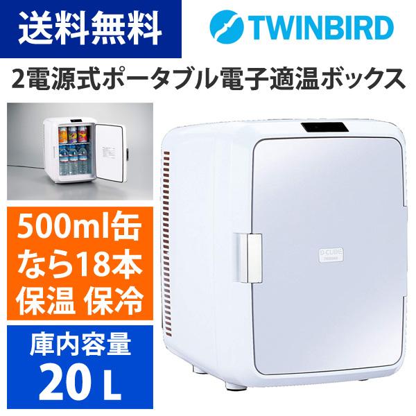 【 送料無料 ライン 】ツインバード 2電源式ポータブル電子適温ボックス D-CUBE X グレー HR-DB08GY