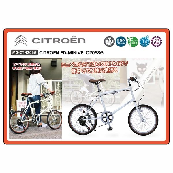 シトロエン 20インチ 折りたたみ自転車 ミニベロ 6段ギア ミムゴ MG-CTN206G CITROEN