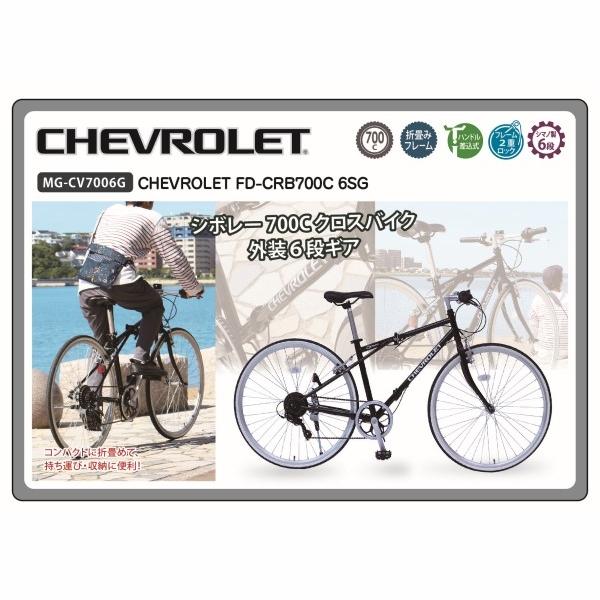 シボレークロスバイク 折りたたみ自転車 折りたたみ自転車 折りたたみ自転車 6段ギア ミムゴ MG-CV7006G CHEVROLET df9