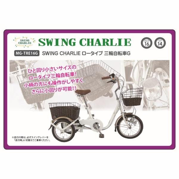 【 送料無料 ライン 】16インチ ロータイプ 三輪自転車 MG-TRE16G SWING CHARLIE