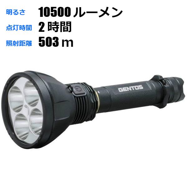 強力 LED 懐中電灯 充電式 最大10500ルーメン アルティレックス 防災 UT-226R
