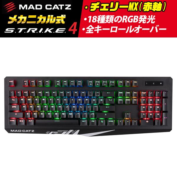 Mad Catz (マッドキャッツ) ゲーミング キーボード S.T.R.I.K.E4 有線 CHERRY 赤軸 メカニカルキーボード LED バックライト 国内正規品