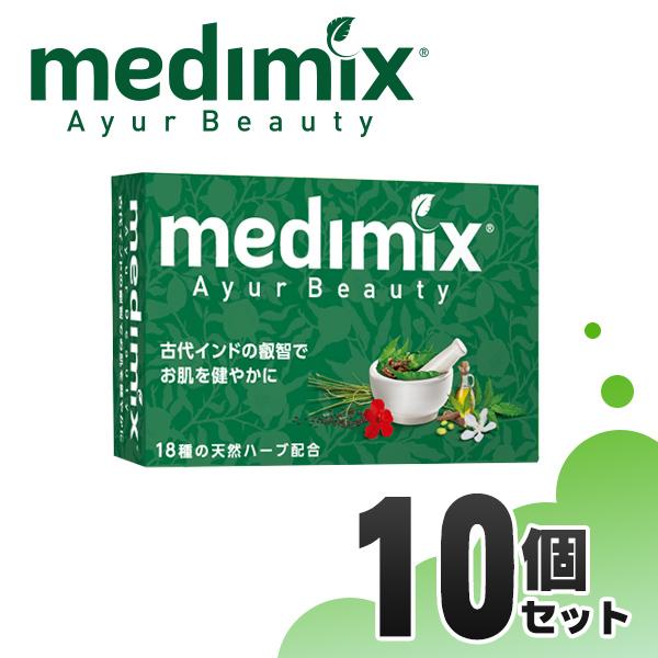 アーユルヴェーダ石鹸 固形 いい香り 詰め合わせ ギフト お土産 授与 正規輸入品 アロマソープ MED-18HB10P メディミックス 10個 グリーン 石鹸 在庫一掃売り切りセール