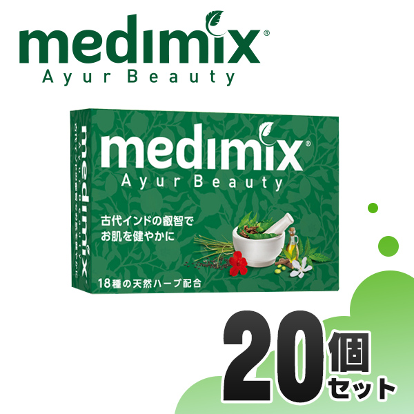 石鹸 固形 いい香り 詰め合わせ 超人気 新作からSALEアイテム等お得な商品満載 ギフト お土産 アーユルヴェーダ MED-18HB20P メディミックス グリーン 20個 アロマソープ 正規輸入品