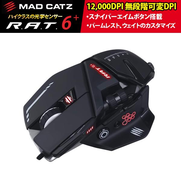 【 送料無料 ライン 】MAD CATZ マッドキャッツ ゲーミングマウス R.A.T.6+ FPS DPI無段階調節 スナイパーエイムボタン MR04DCINBL000-0J