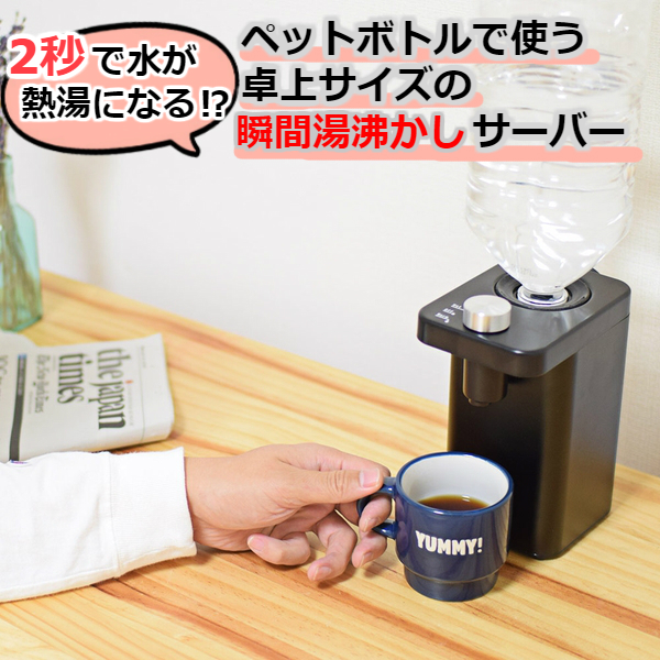 湯沸かし器 湯沸かしポット 湯沸かしケトル 電気ケトル 熱湯 コーヒー お茶 湯沸し 瞬間 湯沸かし器 ケトル ホットウォーターサーバーmini SEPFPBBK