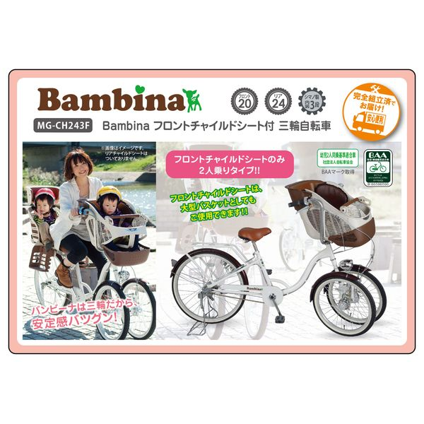Bambina フロントチャイルドシート付三輪自転車 / 前2輪三輪自転車