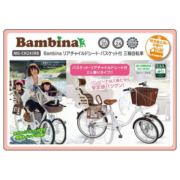 Bambina リアチャイルドシート・バスケット付三輪自転車 / 前2輪三輪自転車