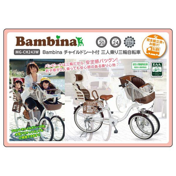 チャイルドシート 付き 三輪 自転車 三人乗り Bambina MG-CH243W