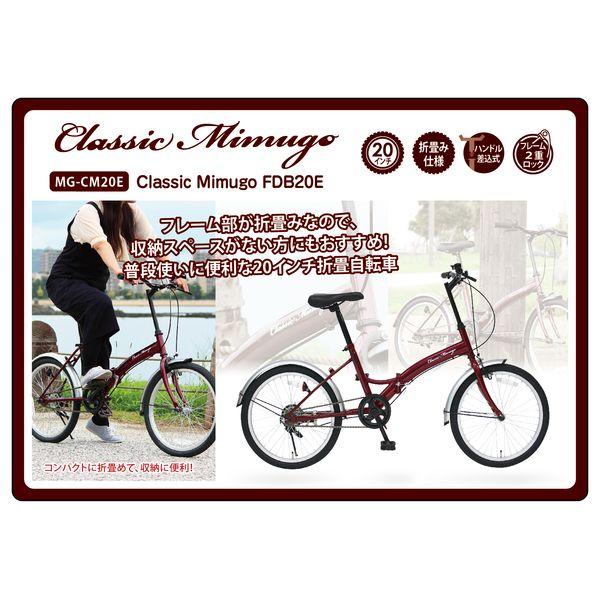 Classic Mimugo FDB20E / クラシックミムゴ 20インチ折畳自転車 シングルギア