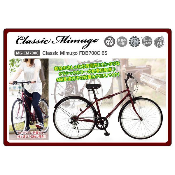 Classic Mimugo FDB700C6S / クラシックミムゴ 700C折畳クロスバイク 6段ギア