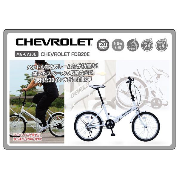 CHEVROLET FDB20E/シボレー20インチ折畳自転車 シングルギア