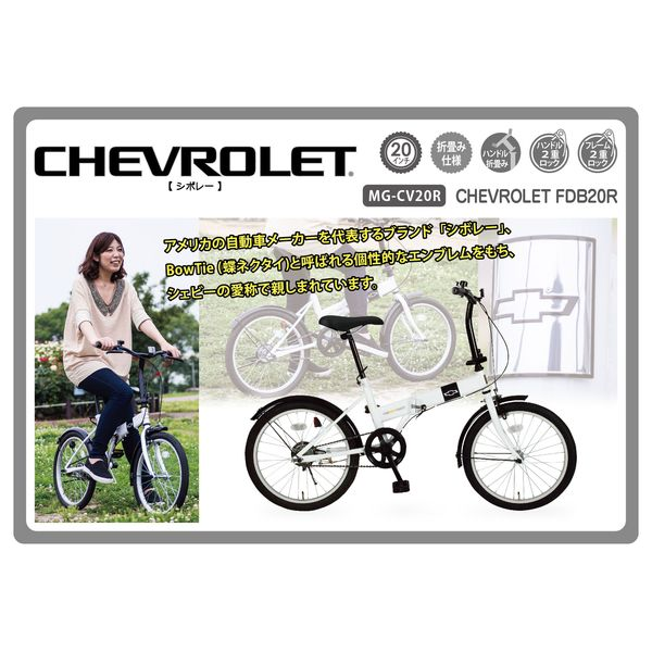 CHEVROLET FDB20R / シボレー20インチ折畳自転車 シングルギア