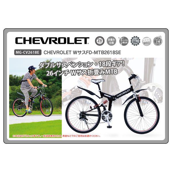 CHEVROLET WサスFD-MTB26 18SE/シボレー26インチ折畳MTB 18段ギア・Wサス付き