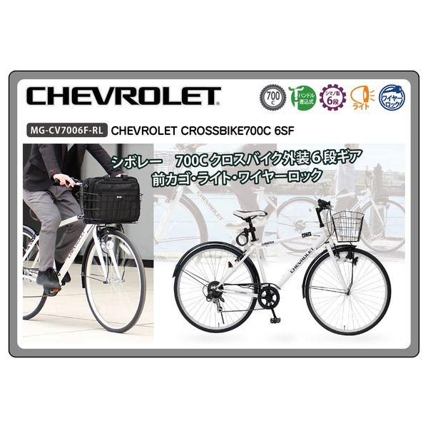 CHEVROLET CROSSBIKE700C6SF / シボレー700Cクロスバイク 6段ギア