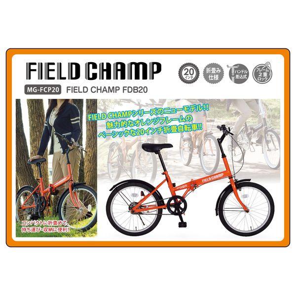 FIELD CHAMP FDB20 / フィールドチャンプ 20インチ折畳自転車 シングルギア
