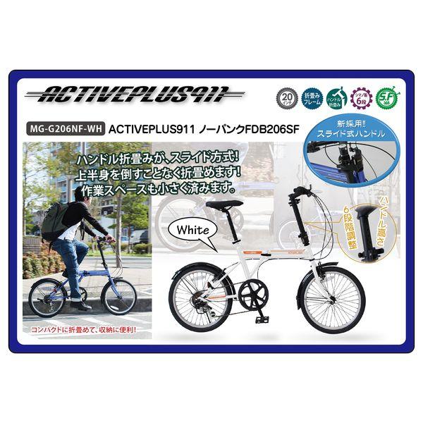 ACTIVEPLUS911 ノーパンクFDB206SF / ノーパンク20インチ折畳自転車 6段ギア