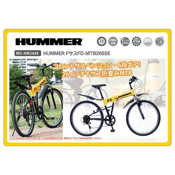 HUMMER FサスFD-MTB266SE / ハマー26インチ折畳MTB 6段ギア・Fサス付き