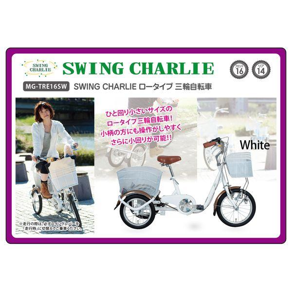 【 送料無料 ライン 】SWING CHARLIE ロータイプ 三輪自転車 / 16インチ三輪自転車