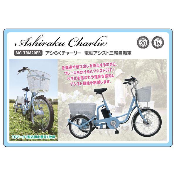 アシらくチャーリー 電動アシスト三輪自転車 / 20インチ電動アシスト三輪自転車