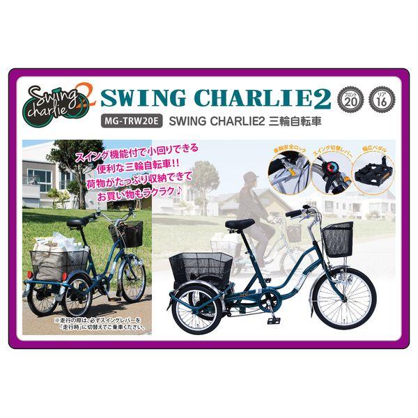 SWING CHARLIE2 三輪自転車E / 20インチ三輪自転車