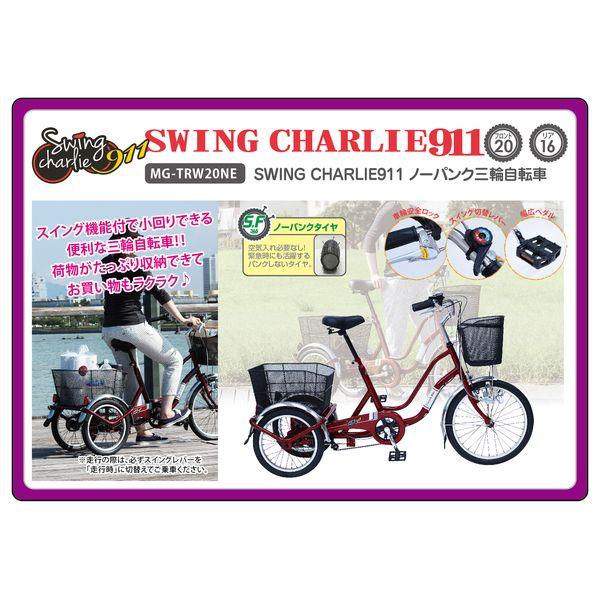 SWING CHARLIE911 ノーパンク三輪自転車E / ノーパンク20インチ三輪自転車