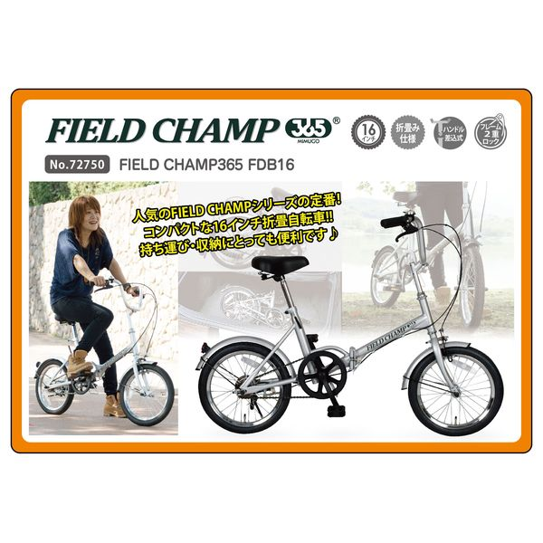 FIELD CHAMP365 FDB16 / フィールドチャンプ 16インチ折畳自転車 シングルギア