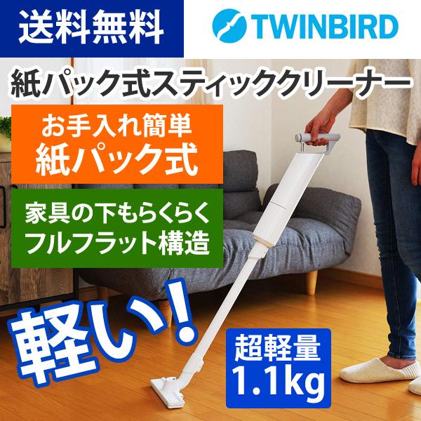 ツインバード 紙パック式スティッククリーナー TC-E262W