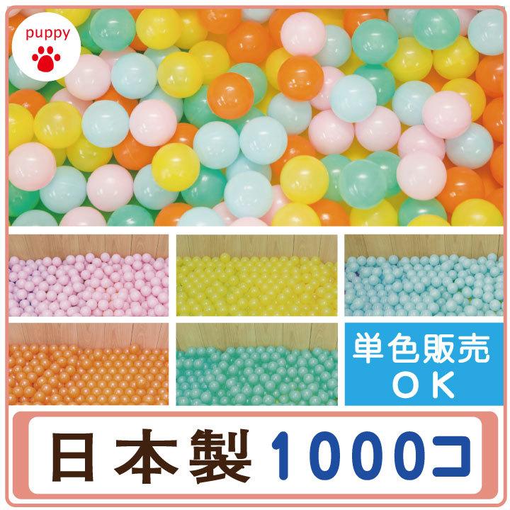 新色追加!! 日本製セーフティボール 1000個 ボールプール用 カラーボール 追加用 ボール おもちゃ 赤ちゃん ベビー ボールプール ボールハウス 5.5cm 玩具 プール ball 子供用 キッズ パピー 6800 [あす楽] 入園祝い 入学祝い お祝い こどもの日 子供の日 誕生日