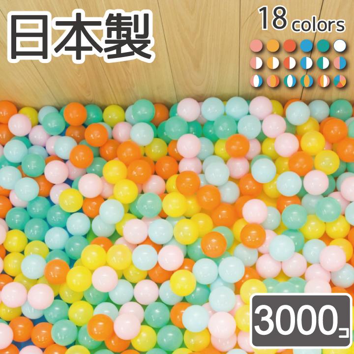 日本製セーフティボール 3000個 ボールプール用 カラーボール 追加用 ボール おもちゃ 赤ちゃん ベビー ボールプール ボールハウス 5.5cm 玩具 水遊び プール ball 入園祝い 入学祝い お祝い こどもの日 子供の日 誕生日 業務用
