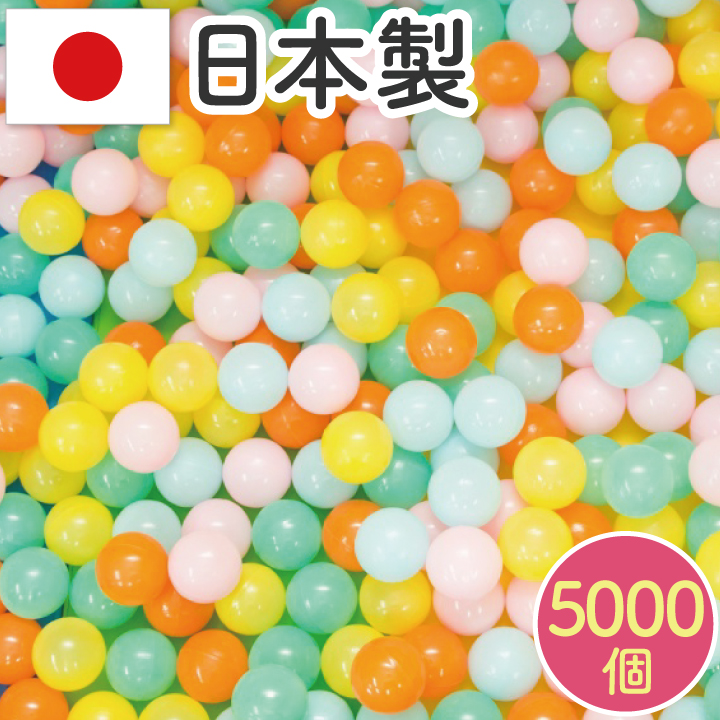 日本製セーフティボール 5000個 ボールプール用 カラーボール 追加用 ボール おもちゃ 赤ちゃん ベビー ボールプール ボールハウス 5.5cm 玩具 水遊び プール ball 入園祝い 入学祝い お祝い こどもの日 子供の日 誕生日 業務用