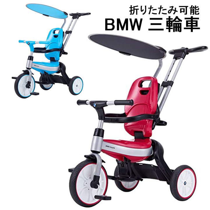BMW三輪車 三輪車 ペダル 手押し ライダー へんしん サンシェード カラフル おしゃれ 子供 乗用玩具 コンパクト 野中 野中製作所 お外で 楽しい 折りたたみ式 ストライダー 2歳 3歳 4歳 5歳 人気 男の子 女の子 ブルー