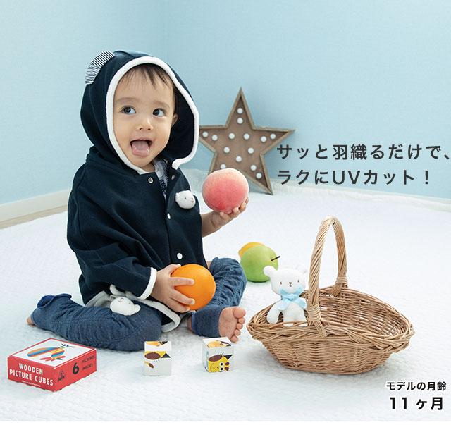 ご予算で選ぶ 【価格別】4,000円〜5,000円 ママ安心♪しろくまさんマント
