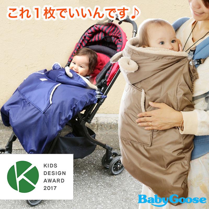 抱っこ紐 防寒ケープ ブランケット エルゴの防寒に!ベビーカーにも使える 年中使える 安心の日本製(雨対策・寒さ対策・防寒ケープ・防寒着・もこもこボア・赤ちゃん・ベビーケープ・フットマフ・抱っこひも・レインカバー)